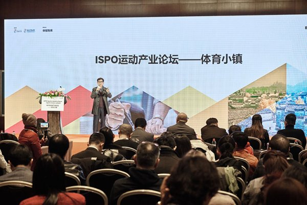 Forum at ISPO Beijing