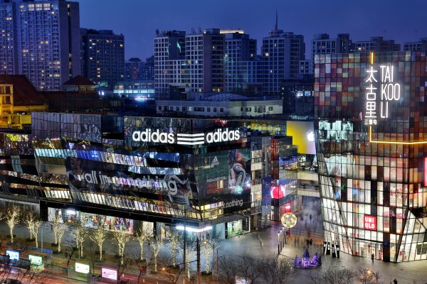 Adidas' flagship store in Beijing