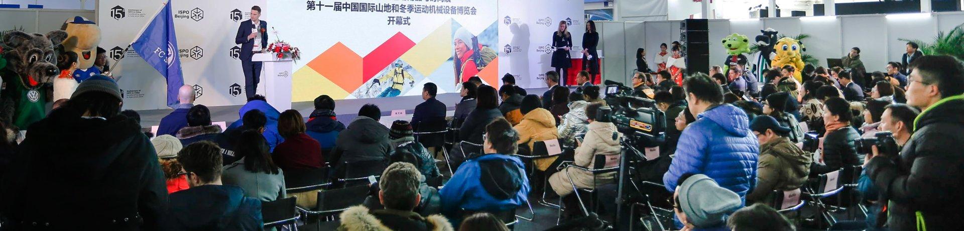 ISPO Beijing | Press