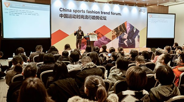 China Sports Fashion Trend Forum