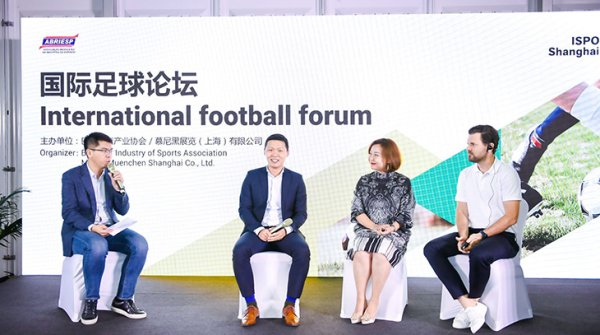 International Football Forum at ISPO Shanghai
