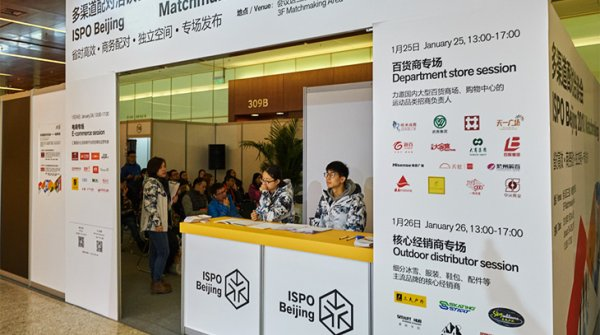 Matchmaking Area at ISPO Beijing